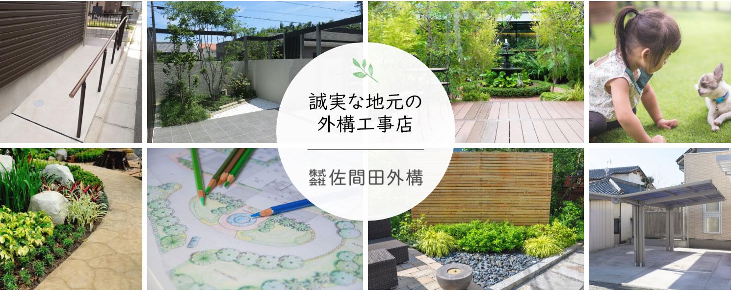 外構で決まる家づくり|快適な生活空間をご提案|佐間田外構